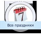 Все праздники России и Дзержинска