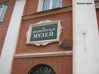 Музей Дзержинска