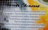 Ведущая Светлана Сычева