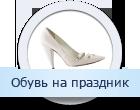 Обувь на свадьбу и праздник