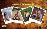 Даша и Максим (131314122013)