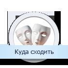 Куда сходить в Дзержинске?