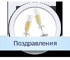 Поздравления на праздник